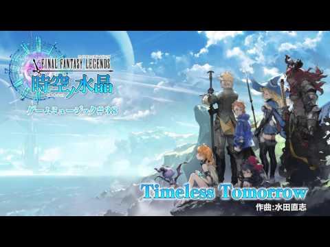 『ファイナルファンタジーレジェンズ 時空ノ水晶』オリジナルサウンドトラック#38 Timeless Tomorrow