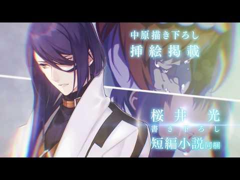 ドラマCD「Fate/Prototype 蒼銀のフラグメンツ」5巻発売告知CM 第1弾