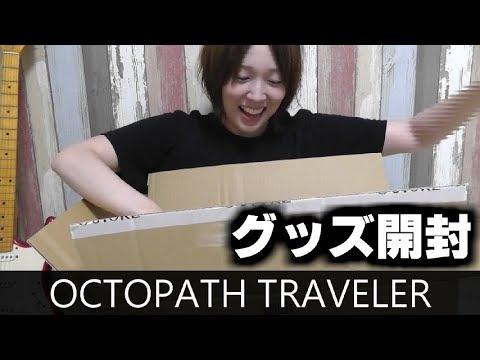 歓喜!オクトパストラベラーのグッズ開封!/ポスターセット・オリジナルサウンドトラック・リーフコイン