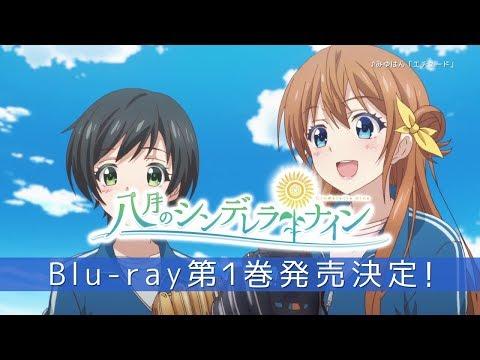 "TVアニメ「八月のシンデレラナイン」Blu-ray第1巻発売中!(2019)│""Cinderella Nine"""
