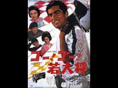 加山雄三/幻のアマリリア OST. (1967年)