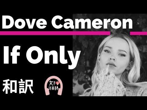 【ディセンダント】【ダヴ・キャメロン】If Only – Dove Cameron【lyrics 和訳】【ディズニーサウンドトラック】【洋楽2015】