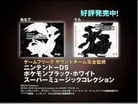 ポケモン ブラック・ホワイト スーパーミュージックコレクション CM