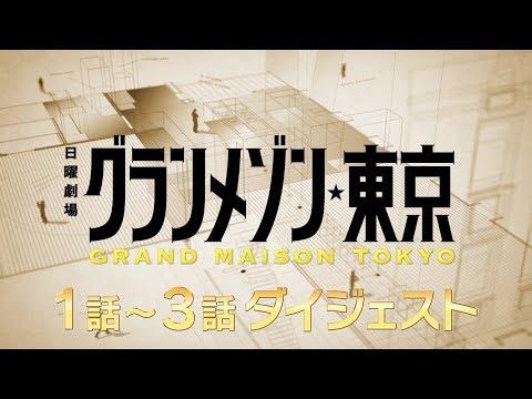 11/10(日)#4『グランメゾン東京』第3話までのSPダイジェスト!!【TBS】