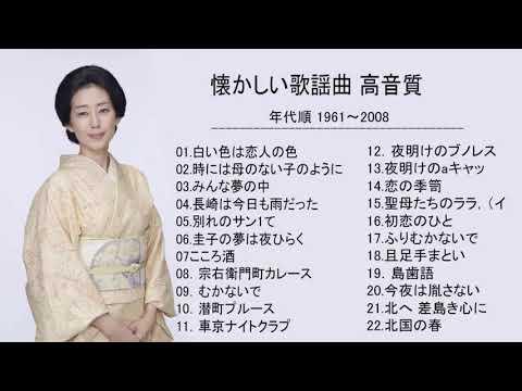 懐かしい歌謡曲 高音質 年代順 1961〜2008 Best Japanese Enka Songs 1961〜2008