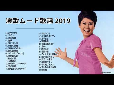 演歌ムード歌謡 ♪♪ ムード歌謡曲 昭和 メドレー 昭和の懐メロ名曲・ムード歌謡 Vol.3
