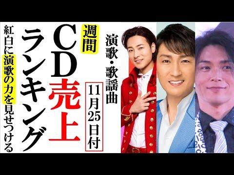 演歌CD売上オリコンランキングで演歌の底力を見せつけろ!福田こうへいや山内惠介、純烈や吉幾三など11月25日付
