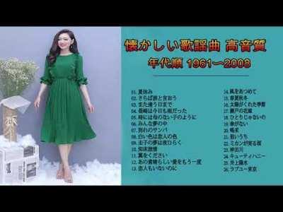 懐かしい歌謡曲 高音質 年代順 1961〜2008 Best Japanese Enka Songs 1961〜2008 Vol 4