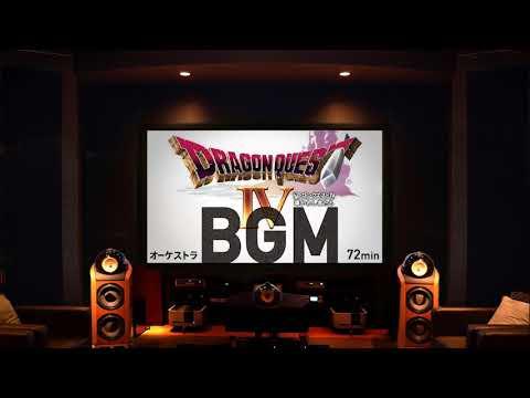 【BGM】ドラゴンクエスト4(オーケストラ)