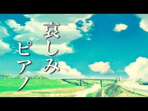 【作業用BGM】心にしみる切ないピアノ曲・悲しいけど美しいアニメサントラ風ピアノ音楽