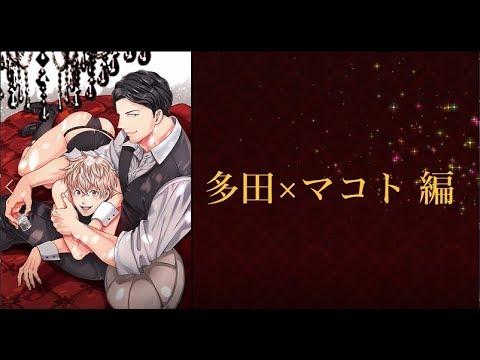 ドラマCD 「もみチュパ雄っぱぶ♂タイム 1」 試聴動画【多田×マコト 編】