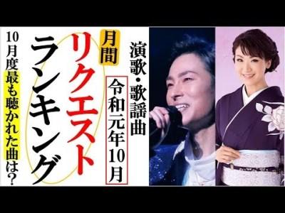 演歌リクエスト月間ランキング10月に最も聴かれた曲はコレ!山内惠介や氷川きよし、市川由紀乃に竹島宏など