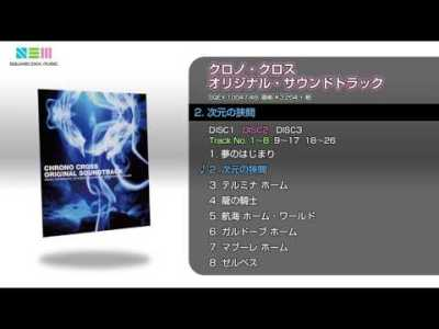 クロノ・クロス オリジナルサウンドトラック