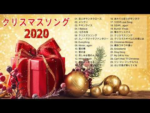 クリスマスソング 定番 BGM ♪ღ♫ 定番の邦楽クリスマスソング メドレー 名曲 人気曲 ❄☃ クリスマスソングメドレー J Pop