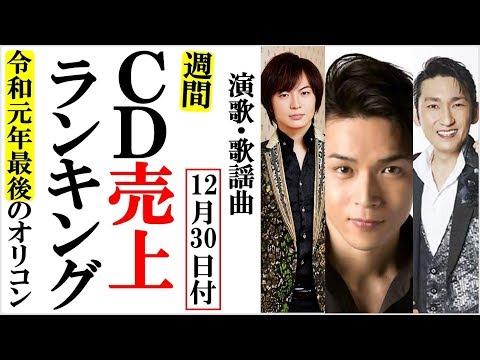 演歌CD売上オリコンランキング令和元年最後のTOP3は?福田こうへいや純烈、竹島宏にはやぶさなど