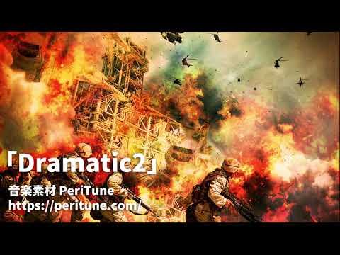 【無料フリーBGM】激しいオーケストラ戦闘曲「Dramatic2」
