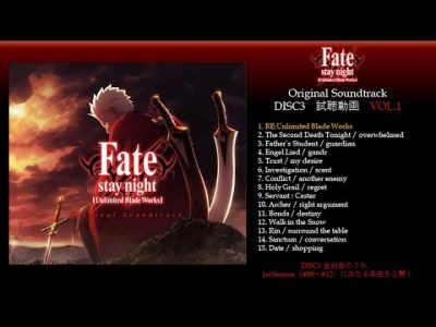 Fate/stay night [Unlimited Blade Works] OST DISC3 試聴動画 第1弾