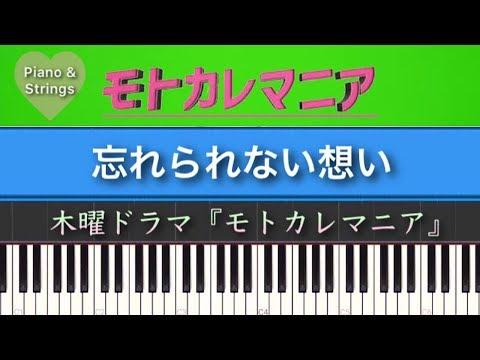 ドラマ『モトカレマニア(サントラ)』忘れられない想い ピアノ&ストリングスカバー (Piano & Strings)