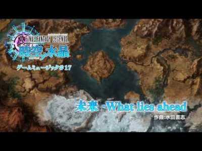 『ファイナルファンタジーレジェンズ 時空ノ水晶』オリジナルサウンドトラック#17 未来 -What lies ahead