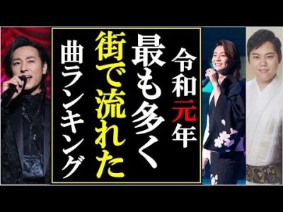 令和元年最も街で流れた演歌歌謡曲ランキング2019年1位は誰?年間リクエストランキングで輝いたのは!