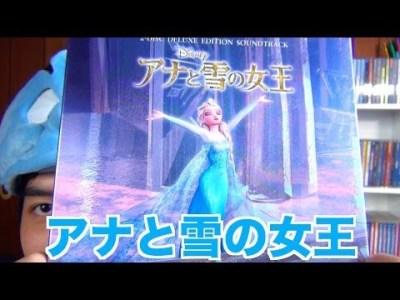 アナと雪の女王 オリジナル・サウンドトラック デラックス・エディションを買ってきた!!