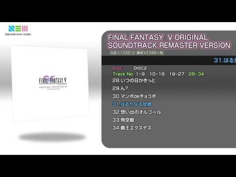 FINAL FANTASY V オリジナル・サウンドトラック リマスターバージョン