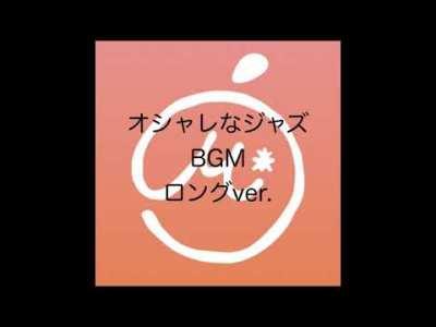 【商用利用可 著作権フリーBGM】オシャレなジャズBGMロングver.