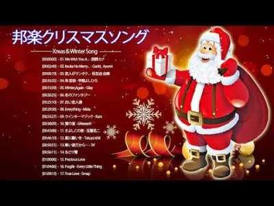 人気 クリスマスソング 定番 名曲 最新 冬のX'masメドレー BGM ♪ღ♫ 邦楽Xmas&Winter Song+クリスマスソング 加藤一