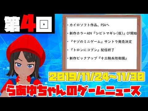 1週間を振り返る!らあゆちゃんのゲームニュース#4【11/24~11/30】