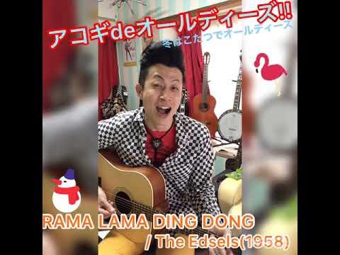 Rama Lama Ding Dong(アコギdeオールディーズ!!)