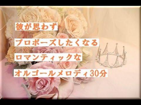 【あなたにオススメ】BGM 彼が思わずプロポーズしたくなるロマンチックオルゴールメロディ30分