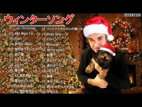 Jpop冬うた・ウィンターソング 邦楽メドレー!❄️泣ける曲 バラード おすすめ❄️❄️J-POPベストヒット!冬に聴きたい感動する歌❄️❄️❄️
