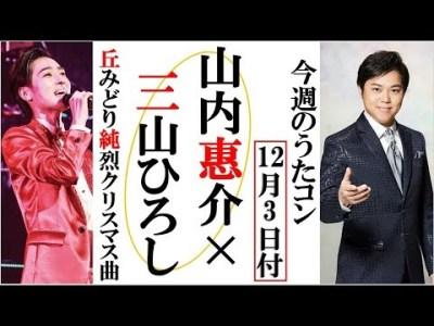 山内惠介と三山ひろしがうたコン歌謡浪曲コラボでファン歓喜!丘みどりと純烈がクリスマスメドレーも!