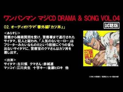 『ワンパンマン マジCD DRAMA & SONG VOL.04』オーディオドラマ試聴版
