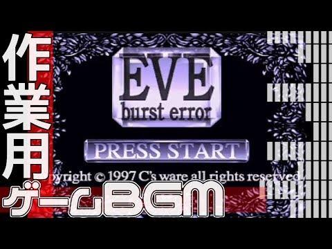 ♪イヴ バーストエラー♪【SS】作業用ゲームbgm【サギョーノオトモ】/♪EVE burst error♪【SS】