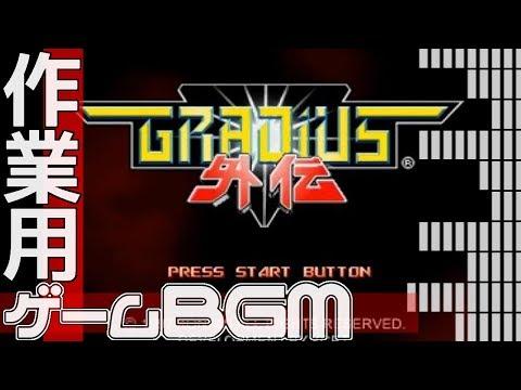 ♪グラディウス外伝♪【PS】作業用ゲームbgm【サギョーノオトモ】/♪garius gaiden♪【PS】