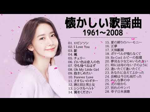 懐かしい歌謡曲 高音質 年代順 1961〜2008 ♥フォークソング 60年代 70年代 80年代 Vol.02