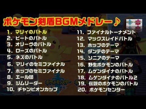 ポケモン剣盾BGMメドレー 20曲