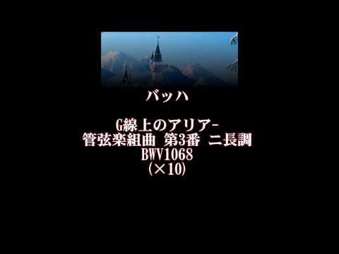 バッハ G線上のアリア  1時間連続再生 クラシックBGM 管弦楽組曲