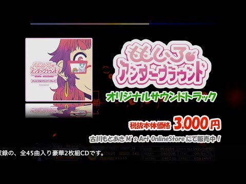 [MGR-0002]『ももいろアンダーグラウンド』オリジナルサウンドトラック