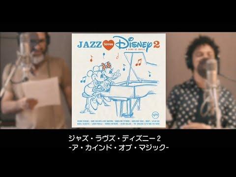 『ジャズ・ラヴズ・ディズニー 2 -ア・カインド・オブ・マジック-』紹介映像【11/10発売】