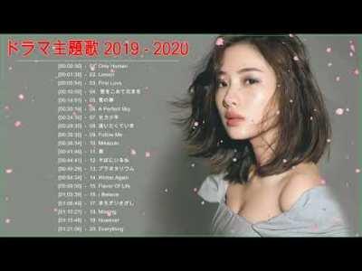最新 ドラマ主題歌 映画 人気 挿入歌 BGM 邦楽 メドレー 2020