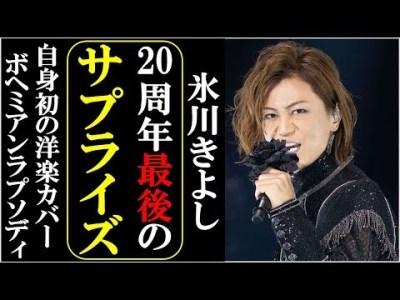 氷川きよし20周年最後のサプライズにクイーンを日本語カバー!名曲ボヘミアンサプロディを初披露する場所はなんと!