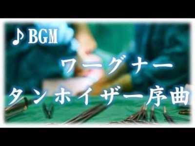 #BGM #クラシック ワーグナー「タンホイザー序曲 」