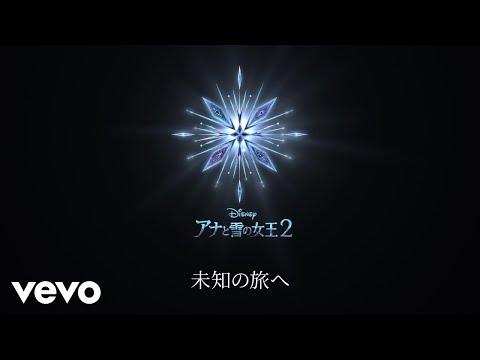"""Takako Matsu, AURORA – Into the Unknown (From """"Frozen 2""""/Lyric Video)"""