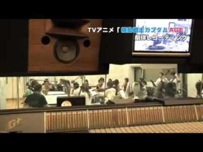 TVアニメ『機動戦士ガンダムAGE』劇伴レコーディング映像