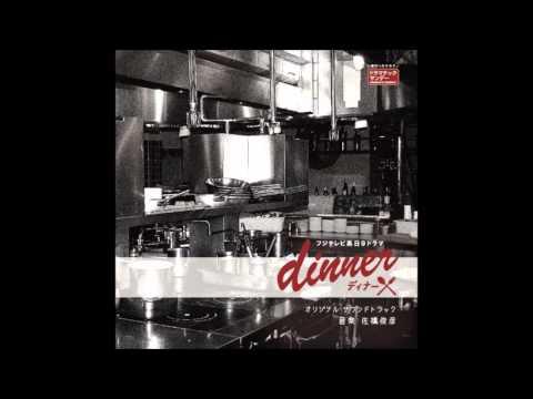 02. ようこそ、リストランテへ  「dinner」オリジナルサウンドトラック