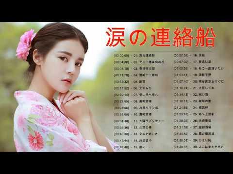 日本演歌經典 2019 ♥♥ 昭和演歌メドレー 歌謡曲 ♥♥ 懐メロ歌謡曲 100 盛り場演歌メドレー