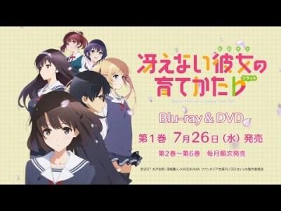 TVアニメ『冴えない彼女の育てかた♭』Blu-ray&DVDシリーズ 発売決定CM   第1巻 7月26日(水)発売