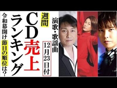演歌CD売上オリコンランキング令和節目の12月1位は一体?氷川きよしや福田こうへい、松尾雄史に山内惠介など